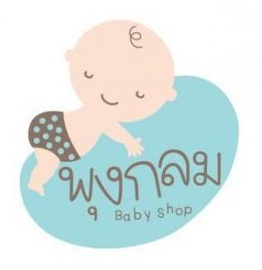 logo-Pung-Klom-babyshop